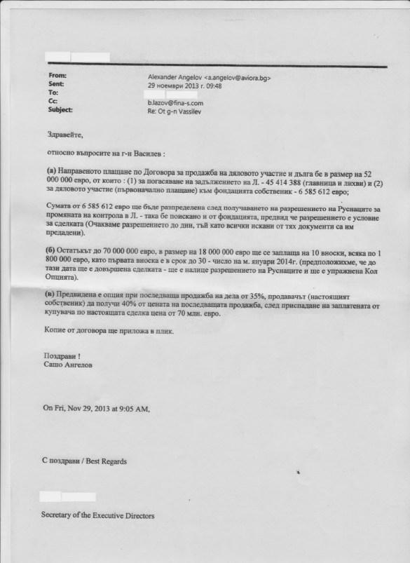 Письмо в посольство США раскрывает схемы холдинга «Булгартабак» с участием Бойко Борисова, Деляна Пеевского и Ахмеда Догана