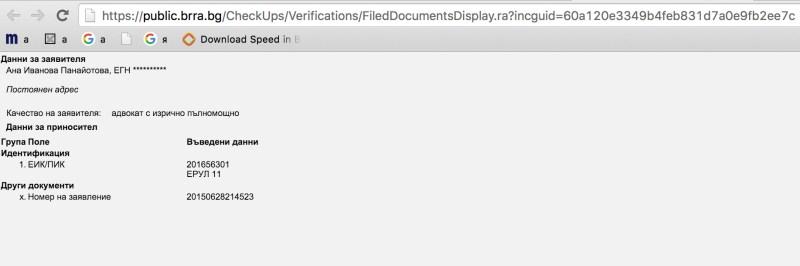 Оказа се елементарно да се скрият документи в Търговския регистър - маркирайте ги като Пълномощно.