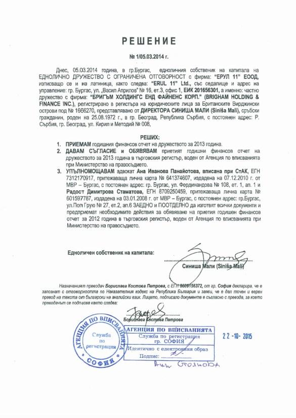 Заради белградския кмет хакнаха публичността на Търговския регистър