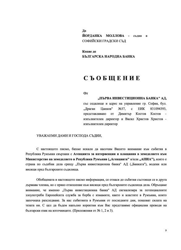 """Братя по мафия: ПИБ, """"Килърите"""" и румънска банда ограбили """"храните за бедните"""" в Румъния"""