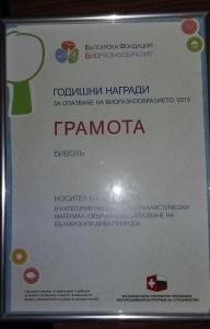gramota-bivol-bioraznoobrazie