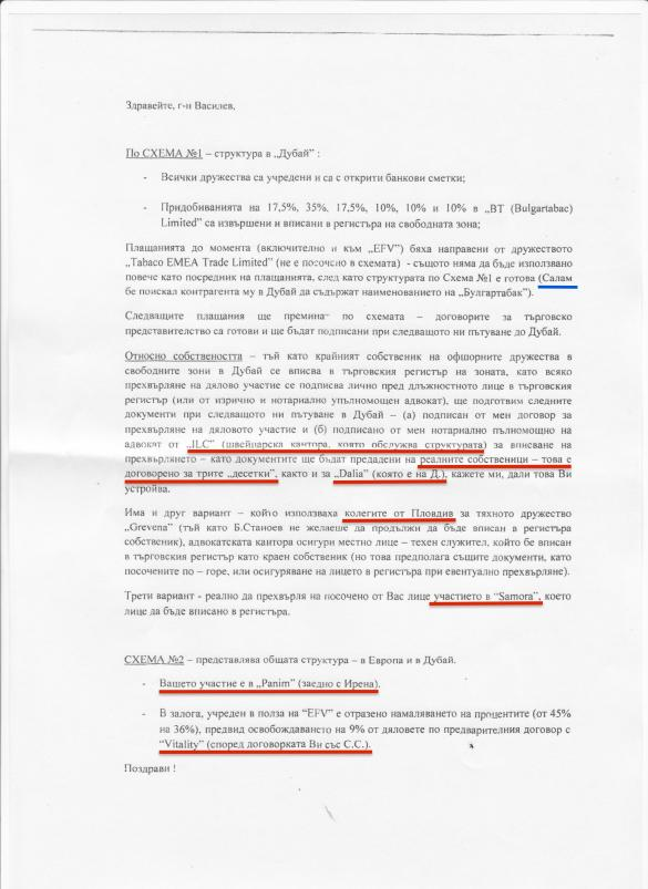 Bulgartabac Mafia:  Peevski Is Leaving, Bulgartabac Is Leaving… Partnership with Bulgaria's Powerful People Remains