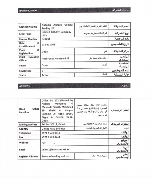 Documents from Dubai reveal:  Bulgartabac Sold Cigarettes for More Than One Billion Dollars Annually to Iraqi Smuggler
