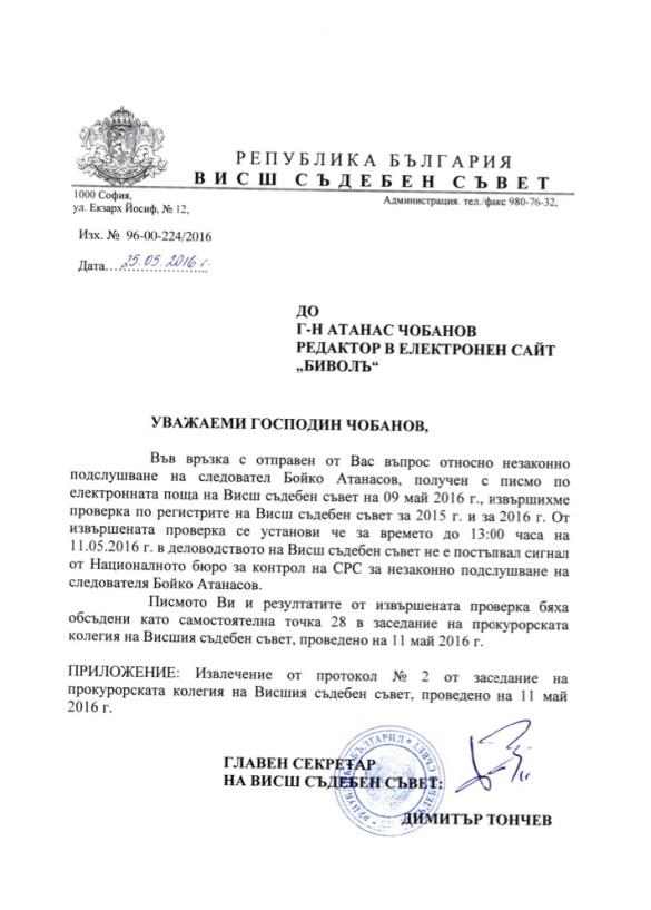 """След заповед на Цветан Цветанов и образувано оперативно дело """"Водача"""" започва  Незаконно подслушване срещу Бойко Атанасов  за """"уронване престижа на ГДБОП"""""""