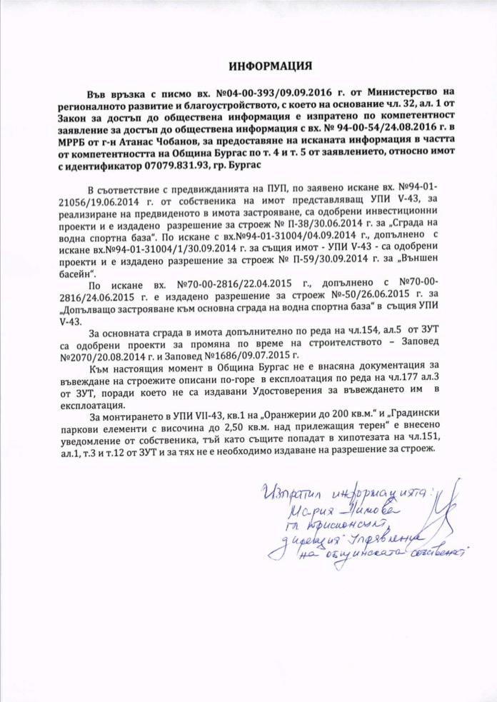dogansarai-obshtina-1