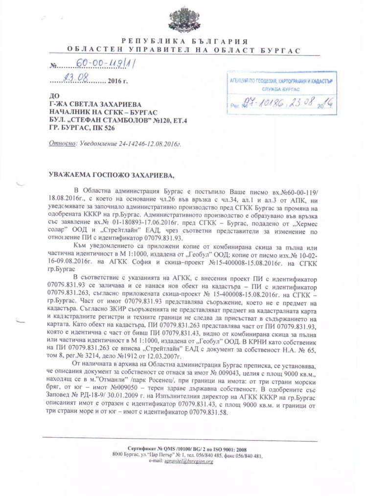 pismo-cholakov-sarai-1