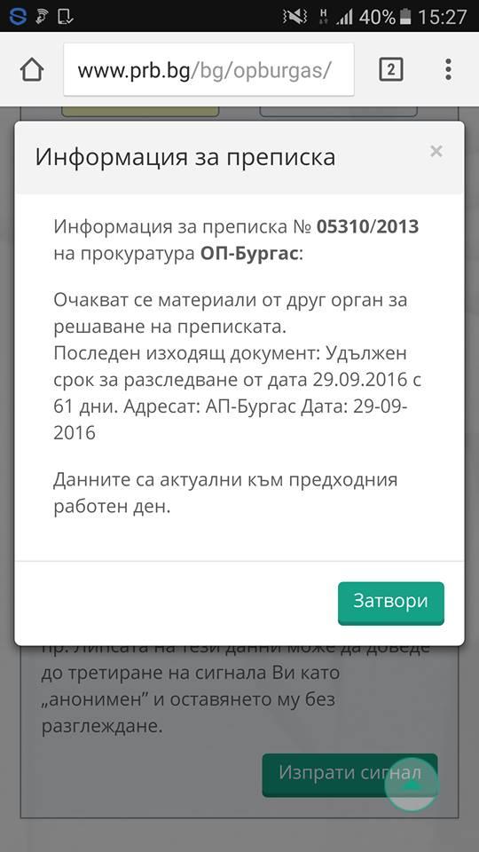 преписка побой Тончев