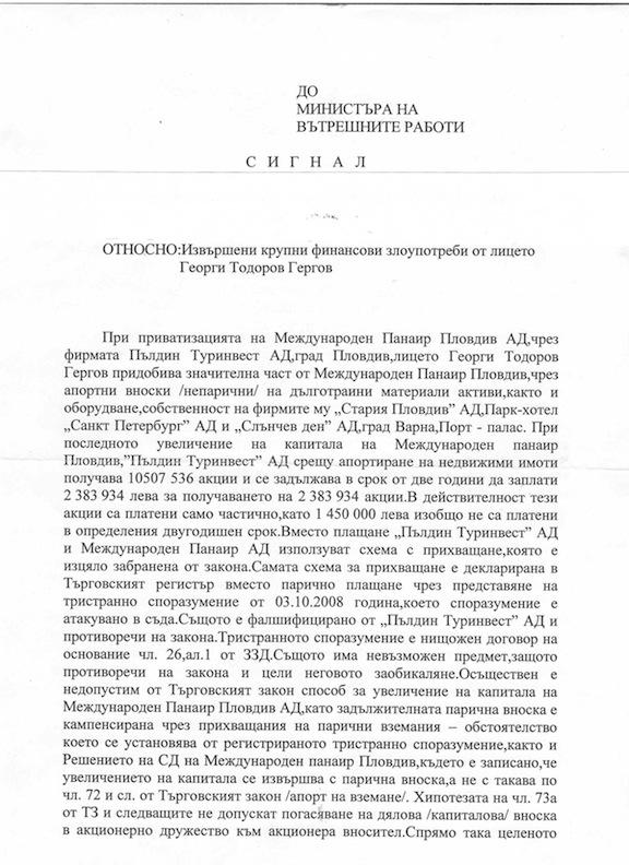 Комасонски...  Как Цацаров и Цветанов обслужиха Гергов за Пловдивския панаир