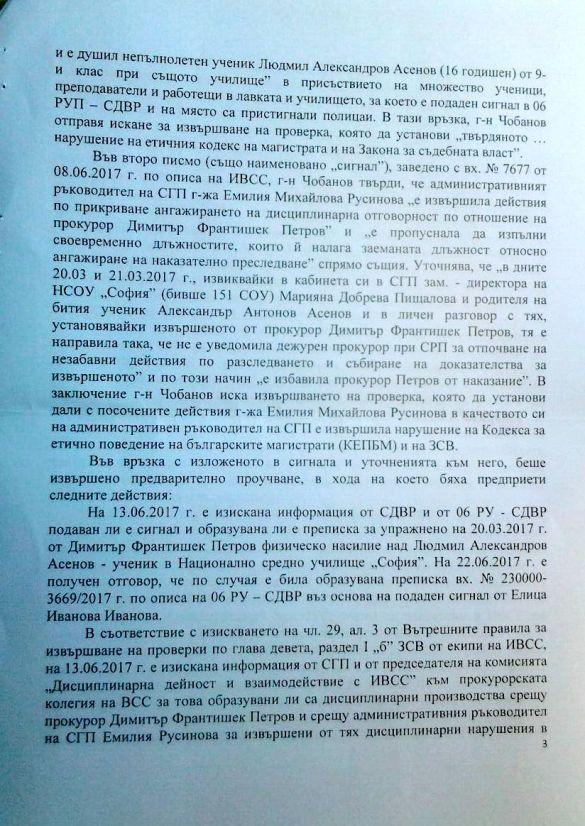 """Административна санкция """"Забележка"""" за """"шпицкомандос"""" от СГП, който посегнал на ученик  Прокуратурата: """"Франтишек, спри да биеш деца!"""""""