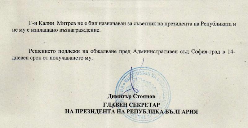mitrev-savetnik