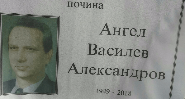 Former Bulgarian National Investigation Chief Dies and Is Buried Secretly