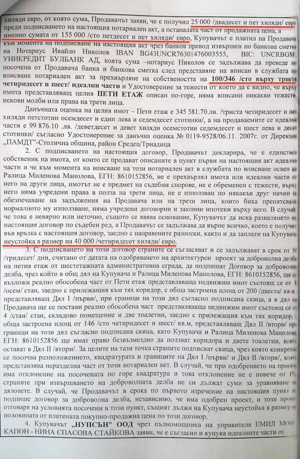 Имотите на кандидат-кметовете на София