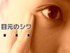 老け顔を改善し老けない顔作り目元専用の新成分