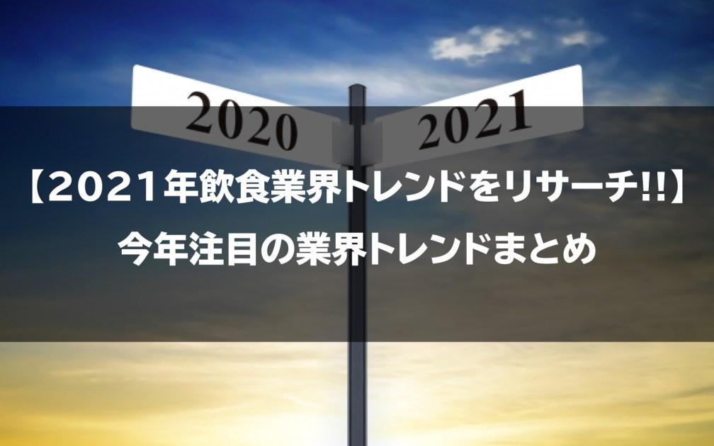 【2021年飲食業界のトレンドをリサーチ!!】今年注目の業界トレンドまとめ
