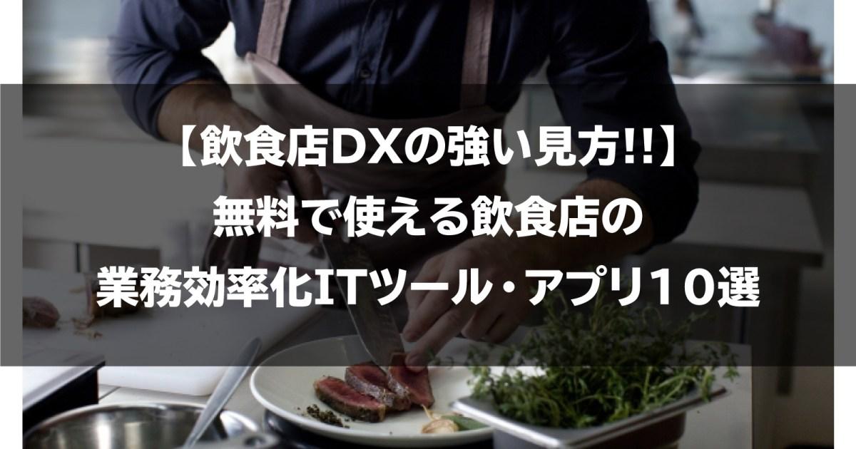 飲食店DX