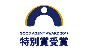 GOOD AGENT AWARD 2017 特別賞