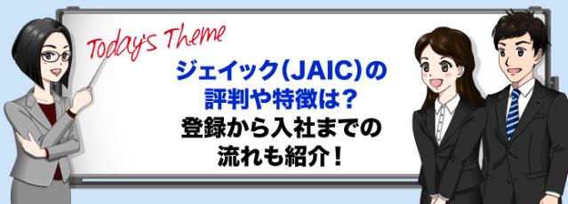 ジェイック(jaic)