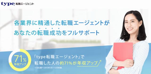 type転職エージェントメイン画像(女性)