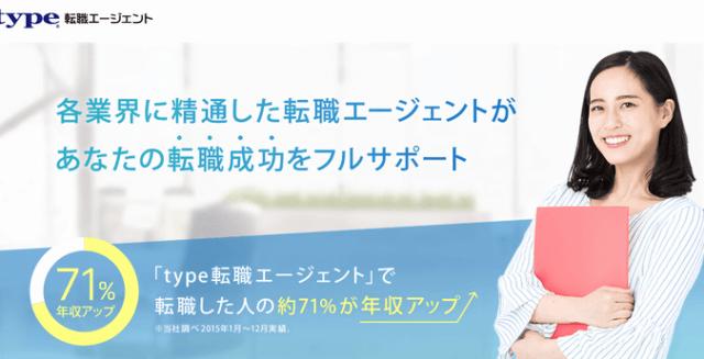 type転職エージェント公式サイトメイン画面