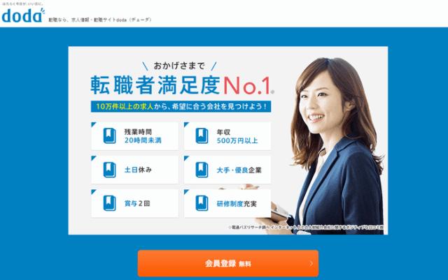 dodaのホームページメイン画面