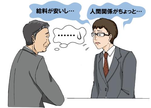 退職理由を上司に伝える男性社員