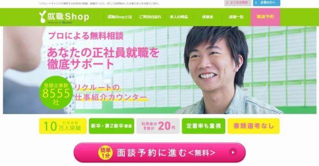 就職shopの公式サイト