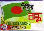 Nistur Bandhu- Bangla Song's Logo