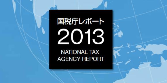 国税庁レポート、初めて見ました