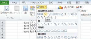 エクセル_取り消し線_6