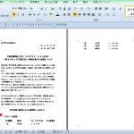 【ワード講座】ページの区切りが強制的に設定できる改ページ6つの手順