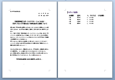 ワード_改ページ_4