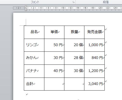 ワード_表_4