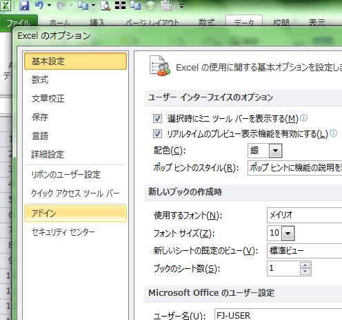Excel_adin_2