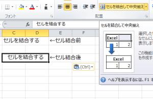 Excel_セルの結合_2