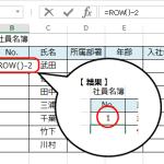 【Excel講座】ROW関数を使って連番をふる5つの手順