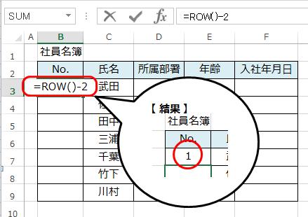 Excel_ROW_3