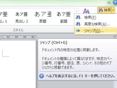 Word_ページ削除_3