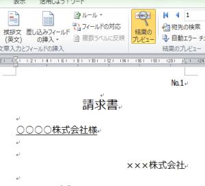Word_差し込み印刷_6
