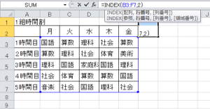 excel_index_2