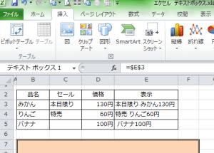エクセル_テキストボックス_1