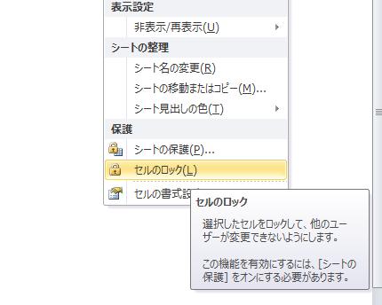 エクセル_保護_解除_2