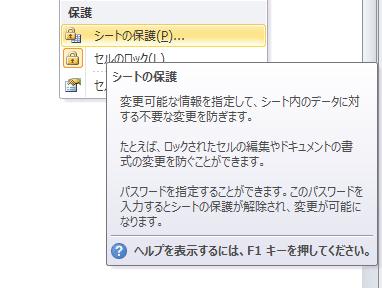 エクセル_保護_解除_3