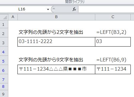 エクセル_文字列_抽出_1