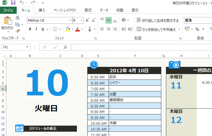 Excel_読み取り専用で開く_1