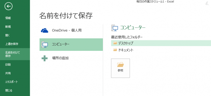 Excel_読み取り専用で開く_2