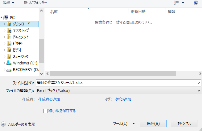 Excel_読み取り専用で開く_3