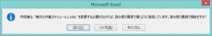 Excel_読み取り専用で開く_5