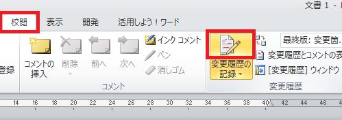 Word_変更履歴_削除_3