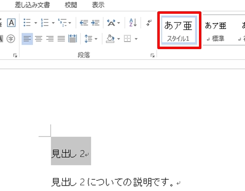 Word_見出し_5