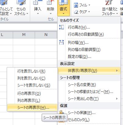 エクセル_シート_非表示_4